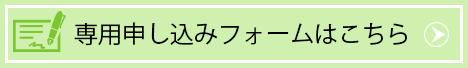 ban_moushikomi