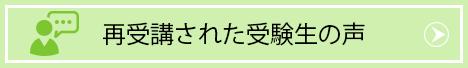 ban_saijukou