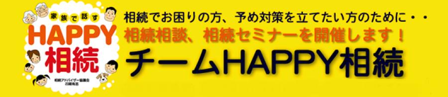 happy_souzoku01